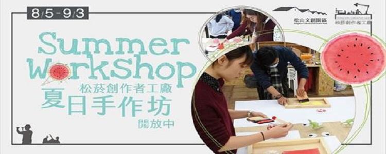 松菸創作者工廠 夏日手作坊 開放中!