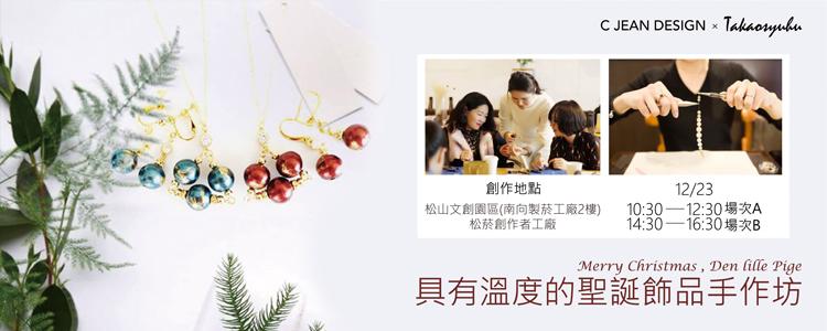 2017 Dedicated Christmas 耶誕飾品金工手作坊