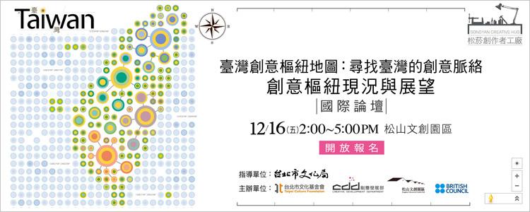 臺灣創意樞紐地圖—尋找臺灣的創意脈絡成果發表會 暨 創意樞紐現況與展望國際論壇